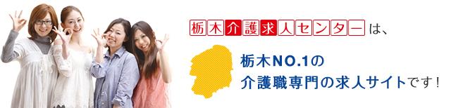 栃木介護求人センターは栃木NO1の介護職専門の求人サイトです!