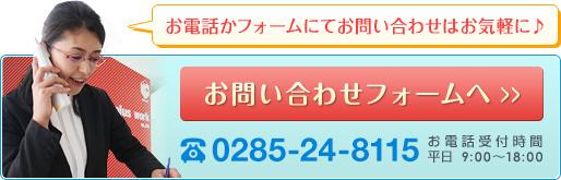 お問い合わせはお電話かWEBフォームにてお気軽に!