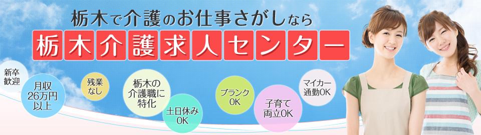 栃木の介護職に特化しているから、高月給・土日休み・ブランクOKなどご希望条件の求人が見つかります!
