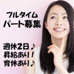 栃木県さくら市の小規模多機能型居宅介護での介護職のお仕事です。持っている資格と時間を有効に使いたい方にオススメです。【JOB ID】11979-P-H-TOC イメージ
