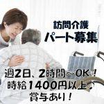 栃木県真岡市の訪問介護の介護職員の求人です。時間を有効に使いたい、持っている資格と経験を活かしたい方にオススメです。【JOB ID】201903081610-MS-MIW-STG イメージ