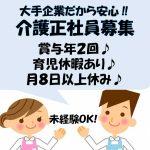 """未経験OK(*^▽^*)★人気の小規模多機能ホームでの介護職のお仕事です。(^^♪【☆急募☆】未経験OK♪♪♪(*^▽^*)入居者さんにも、スタッフにもやさしい。♪♪♪♪大手企業グループなので安心して働けますよ♪♪♪正社員*大大大募集(*^▽^*)♪♪☆*・""""☆【JOB ID】11288-F-H-TOC イメージ"""
