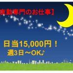 """【☆パートさん急募☆】日給15,000円♪♪♪特別養護老人ホームでの、夜勤専門の介護のお仕事です。(*^▽^*)しっかりとした教育制度があるので、スタッフにもやさしい。♪♪少ない稼働で稼げます♪♪(*^▽^*)♪♪☆*・""""☆【JOB ID】16429-P-H-KAN イメージ"""