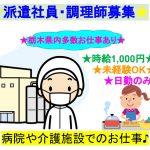 【急募】時給1,000円〜・資格不問・未経験OK!調理員【JOBID】13119-F-M-KYK イメージ