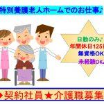 【栃木県矢板市】特別養護老人ホームでの介護職のお仕事です。無資格・未経験の方大歓迎!!日勤のみのお仕事です。【JOB ID】12004-F-M-TOC イメージ
