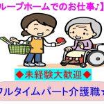 【真岡市】グループホームで介護職のお仕事です!パート募集☆まったり働けます☆【JOB ID】102-P-H-STG イメージ