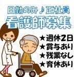 【足利市】【日勤のみ♪賞与4.0ヶ月分】特養施設での看護師のお仕事です♪【JOB ID】17523-F-N-ASH イメージ