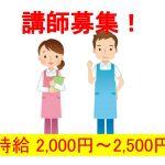 介護職員育成講座での講師募集!【JOBID】99995-P-KF-TOC イメージ