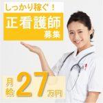 ●正看護師●病院・老健での正社員募集★月給27万円以上!!しっかり稼ぎたい方におすすめです★【JOB ID】104-F-N-STG イメージ