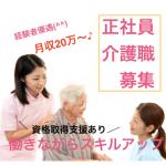 【下野市】特別養護老人ホームで正社員介護職の募集☆ 経験者優遇!!月給20万~♪賞与あり!未経験者OK★資格取得制度があるのでスキルアップも目指せますよ!!【JOBID】201906061130-MS-MIW-SPE イメージ