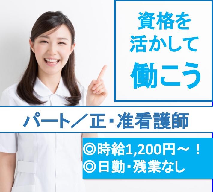【那須塩原市/パート】未経験者も大歓迎!ショートステイでの看護職☆時給1200円~♪短時間~フルタイムまで勤務時間が相談できます!(^^)! 生活スタイルに合わせてお仕事したい方にピッタリです♪【JOB ID】201911291632-MS-NSU-CCS イメージ
