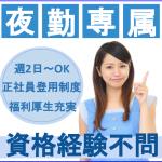 【宇都宮市/パート】夜勤専従の介護職☆資格や経験は問いません!週2日~OK♪自分のペースで働けます♪時給は1,000円以上!正社員登用あり!介護職デビューの方チャンスです !(^^)!【JOB ID】201907121353-MS-NSU-CCS イメージ