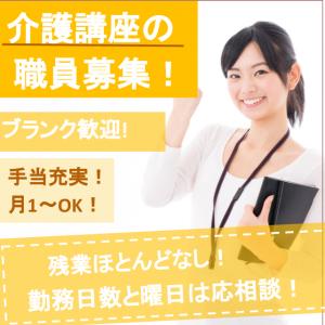 介護職員育成講座での講師募集!【JOB ID】1812042272-P-KF-AAA イメージ