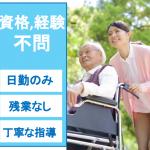 【佐野市/パート】人気のフルタイム求人!(^^)! 日勤のみ!残業なし!お休みは相談できます(^^♪ 介護老人保健施設での介護のお仕事☆資格や経験は問いません!安心のサポート体制♪チームワーク抜群の明るい職場です(^^)/【JOB ID】201911291109-MS-NSU-CCS イメージ