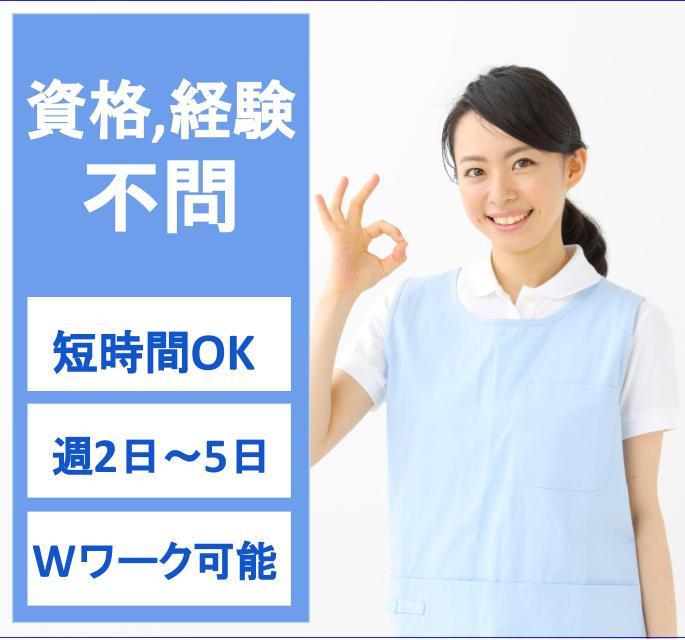 【那須塩原市/パート】おすすめの求人!自分に合った働き方が選べます♪ 短時間~フルタイム・週2日~5日!Wワークも可能です(^^♪介護施設でのアシスタントのお仕事☆資格や経験問いません!女性多数活躍中(^^)/【JOB ID】201912030959-MS-NSU-CCS イメージ