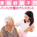 【足利市/パート】空いた時間にお仕事できる !(^^)! 勤務時間や日数が相談できます♪無資格・未経験OKの介護アシスタント☆女性多数&シニア世代も活躍中 (^^)/ おすすめの求人です♪【JOB ID】201912031630-MS-NSU-CCS イメージ