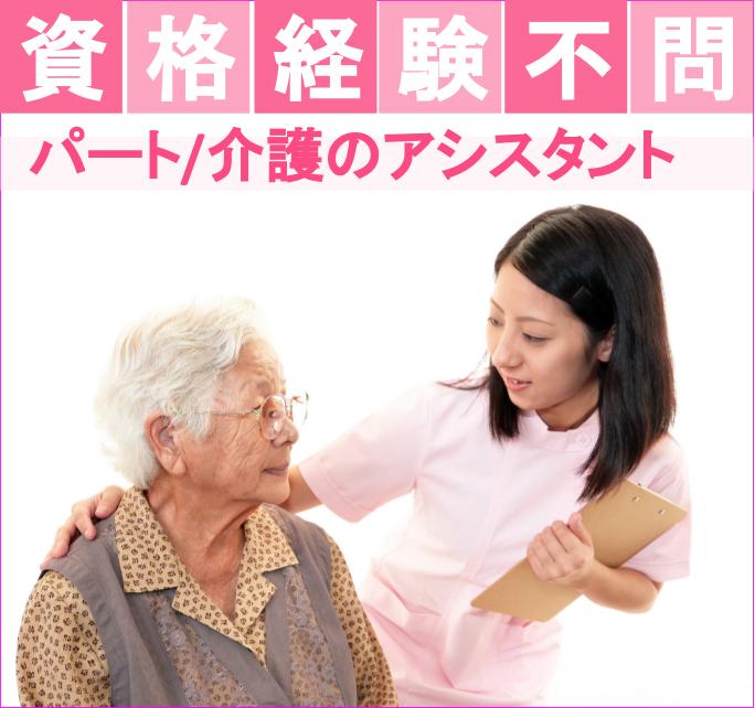 【宇都宮市/パート】資格・経験・年齢不問!シニア世代大歓迎 (^^)/ 1日2時間~OK!勤務時間や日数が相談できます♪Wワークも可能(^^♪ 介護施設でのアシスタントを大募集!ご応募はお早めに !(^^)!【JOB ID】201912031402-MS-NSU-CCS イメージ