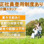 【小山市】スキルアップを目指す方におすすめ!特養での介護スタッフ募集!正社員登用制度あり!頑張り次第で収入UP(^^)/ 賞与あり♪無資格・未経験もOK!気軽にお問い合わせください !(^^)!【JOB ID】202002201424-MS-NSU-STG イメージ