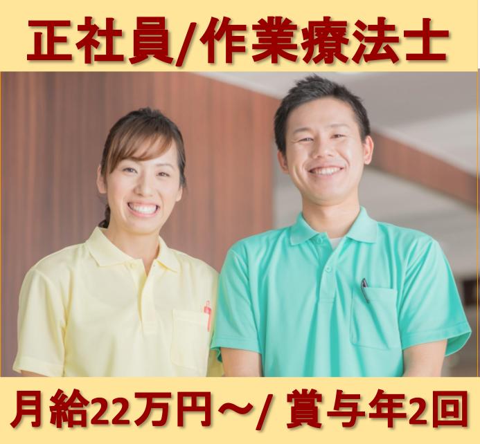 【ひたちなか市/正社員】作業療法士さん募集!月給22万円以上!経験に応じて収入UP!嬉しい賞与は計3.40月分♪年間休日120日でプライベートも充実(^^♪未経験の方も丁寧なサポートで安心です!資格を活かして働こう !(^^)!【JOB ID】202004021057-MS-NSU-STG イメージ