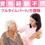 【古河市/パート】資格や経験は問いません!特別養護老人ホームでの介護のお仕事☆働く時間帯が相談できます!残業なしで働きやすい♪介護職デビューの方におすすめ (^^♪もちろん経験ある方も大歓迎です!【JOB ID】202004081616-MS-NSU-STG イメージ