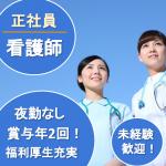 【矢板市/正社員】残業少なめでオンオフしっかり(^^)さらに日勤のみで働きやすい!!特養勤務の看護師さん★正・准看護師ともに募集中です。月々の手当がしっかりしているので安心ですよ☆彡【JOB ID】202012011430-kj4246073 イメージ