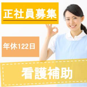 【塩谷町/正社員】年間休日122日!!資格をお持ちであれば未経験でも応募OK☆看護補助者募集中!!急募案件です(^^) 未経験の方にもしっかり指導しますので安心してご応募くださいね☆【JOB ID】202101071415-kj5002181 イメージ