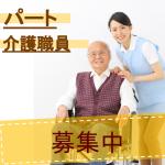 【小山市/パート】平日休み希望の方必見!小山市の介護老人保健施設で介護職員の募集中!!日勤のみなので働きやすい(^^) 土日祝働ける方を募集しています。ブランクありの方も是非ご応募くださいね♪【JOB ID】202105071500-kj5069629 イメージ